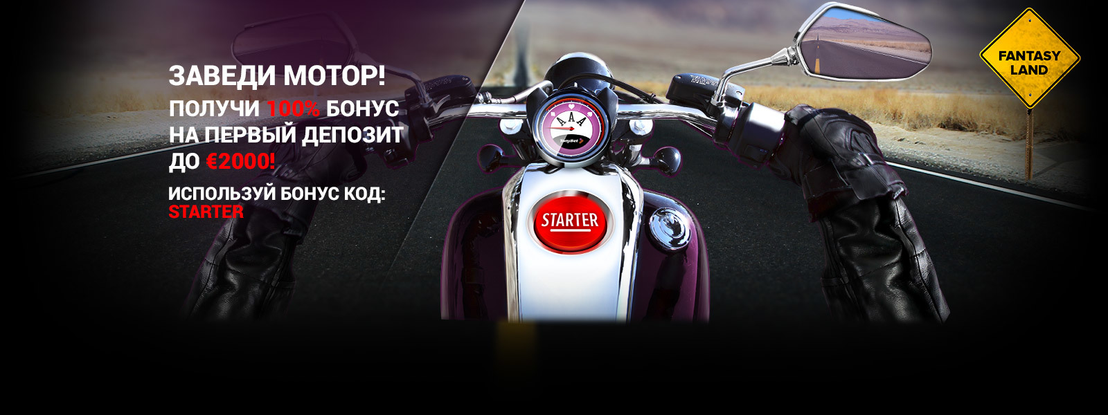 Wide_big_ps_poker-starter_ru