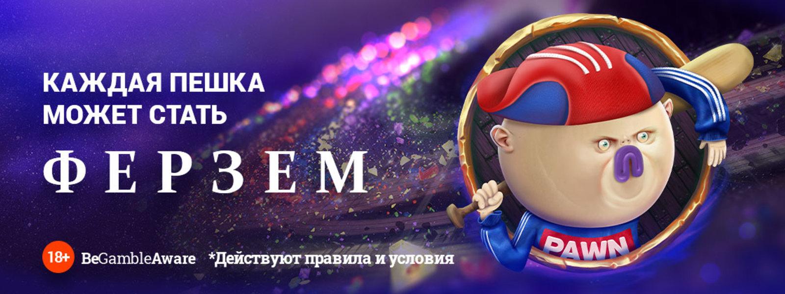 Wide_big_ps_pawn_ru
