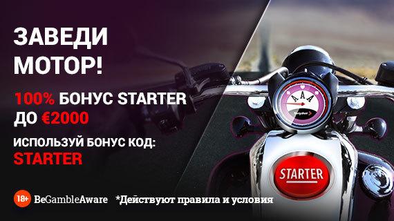 Thumb 570 320 pp starter ru