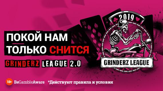 Thumb 570 320 pp grinderz19 ru